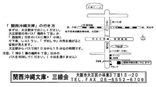 関西沖縄文庫へのアクセスマップ